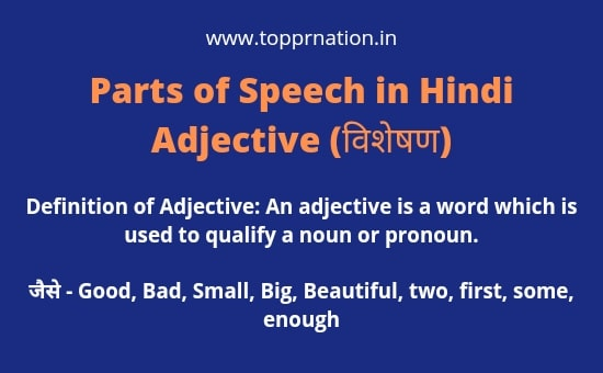 Parts of Speech in Hindi with definition and Examples
