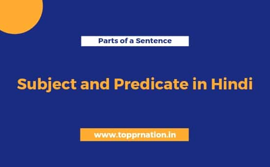 Parts of a Sentence (Subject and Predicate) in Hindi