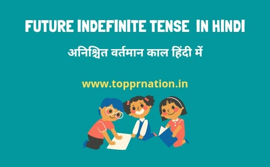 Future Indefinite Tense in Hindi - Rules, Examples and Exercises