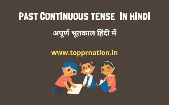 Past Continuous Tense in Hindi - Rules, Examples & Exercises