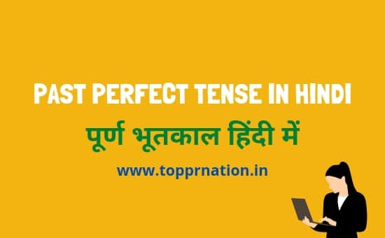 Past Perfect Tense in Hindi - Rules, Examples and Exercises