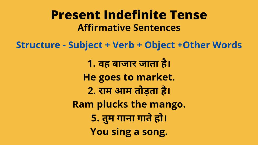 present indefinite tense in Hindi affirmative sentences examples