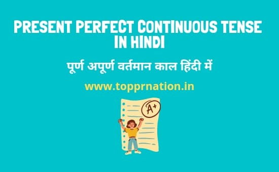 Present Perfect Continuous Tense in Hindi - Rules, Examples & Exercises