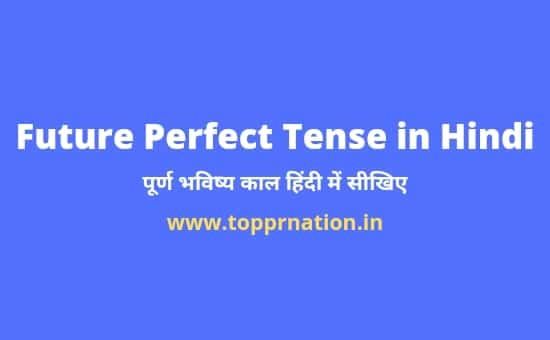 Future Perfect Tense in Hindi - Rules, Examples and Exercises