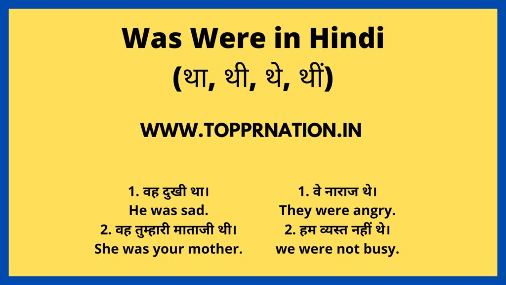 Use of Was Were in Hindi - Meaning Rules and Examples