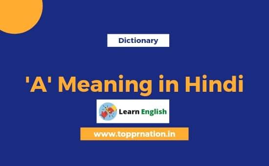 A Meaning in Hindi - A का अर्थ हिंदी में