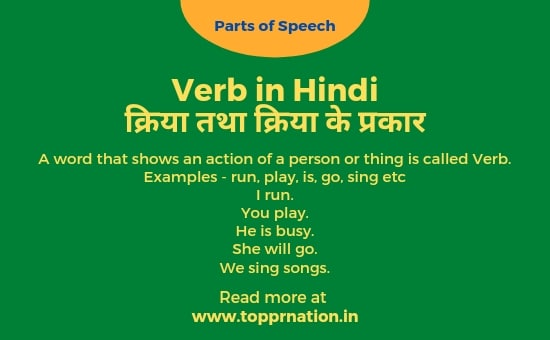 Verb in Hindi - Meaning, Definition, Kinds and Examples