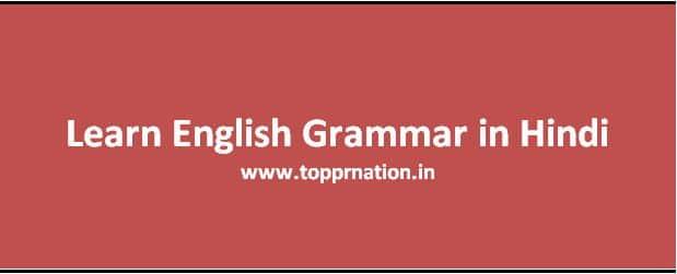 English Grammar in Hindi - Reading, Writing, Vocabulary and Usage