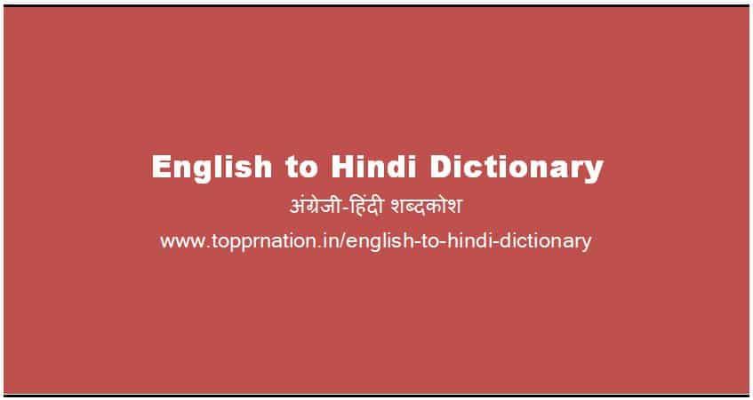 English to Hindi Dictionary   अंग्रेजी-हिंदी शब्दकोश