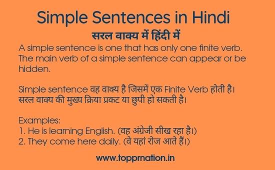 Simple Sentences in Hindi - Definition and Examples (सरल वाक्य हिंदी में)