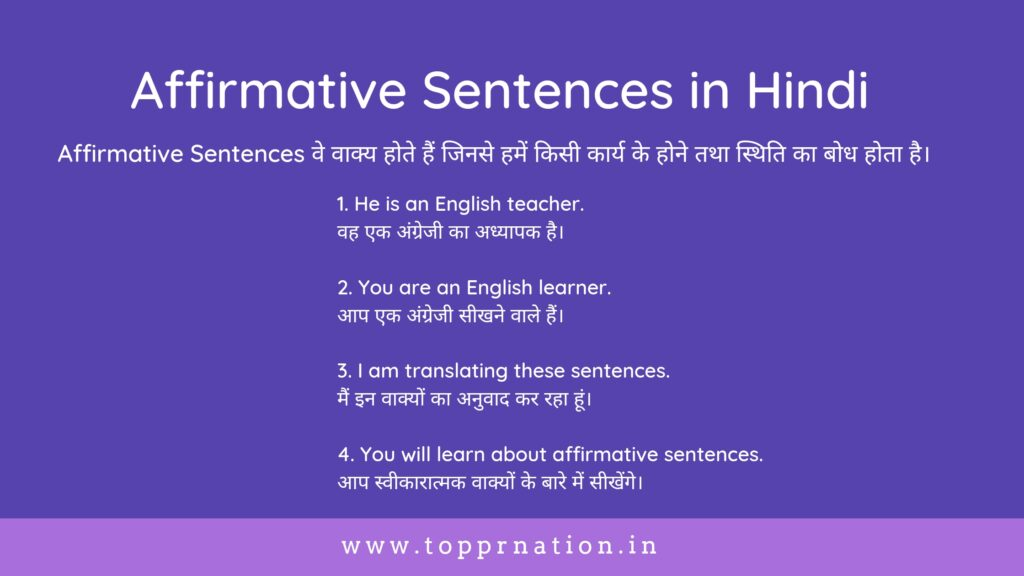 Affirmative Sentences in Hindi (Positive Sentences) with Rules and Examples