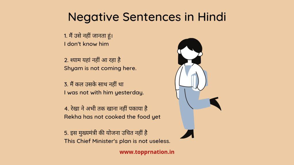 Negative Sentences in Hindi - Rules and Examples (नकारात्मक वाक्य)