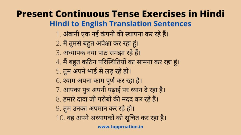 Present Continuous Tense Exercises in Hindi (Hindi to English Translation)