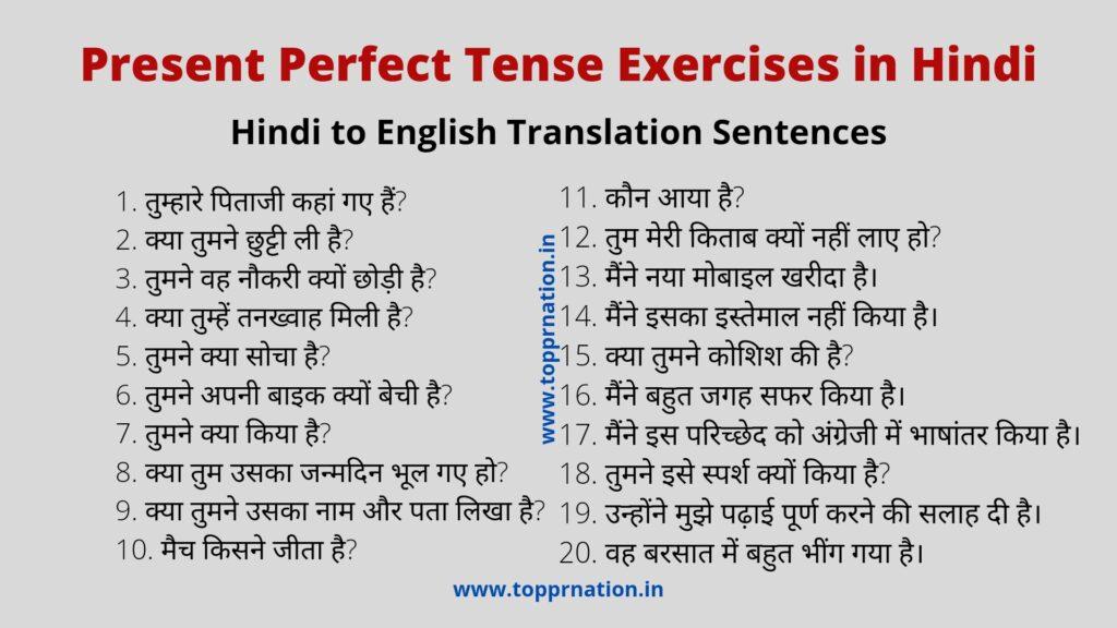 Present Perfect Tense Exercises in Hindi (Hindi to English Translation)