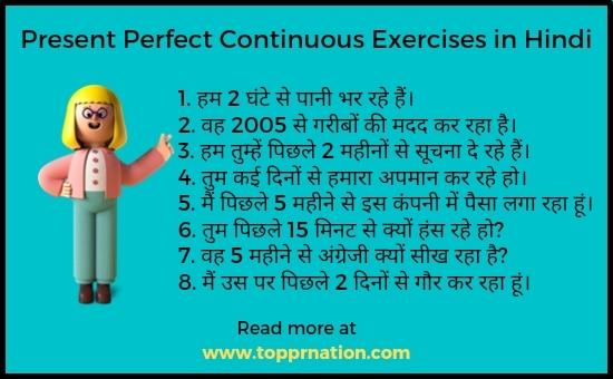 Present Perfect Continuous Tense Exercises in Hindi - Hindi to English Translation